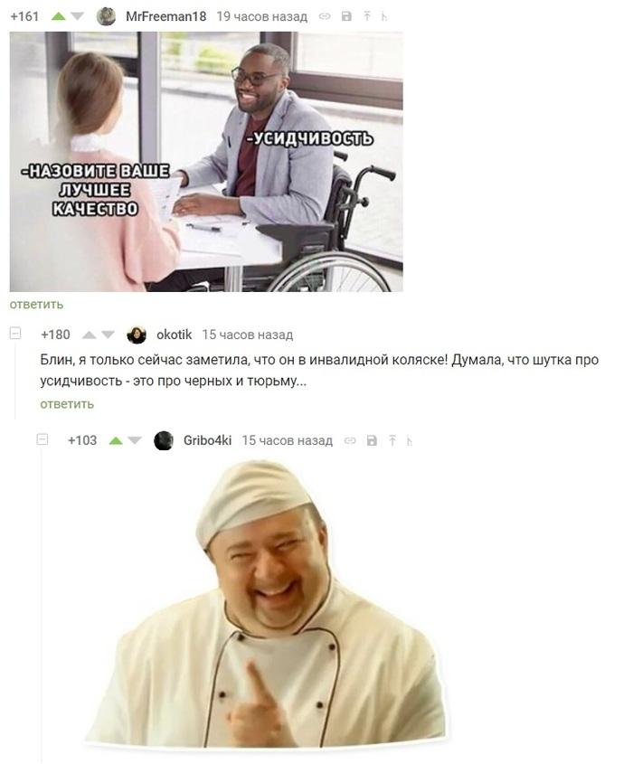 Черный юмор в квадрате Черный юмор, Негр, Повар расист, Шутка, Комментарии, Комментарии на Пикабу, Скриншот