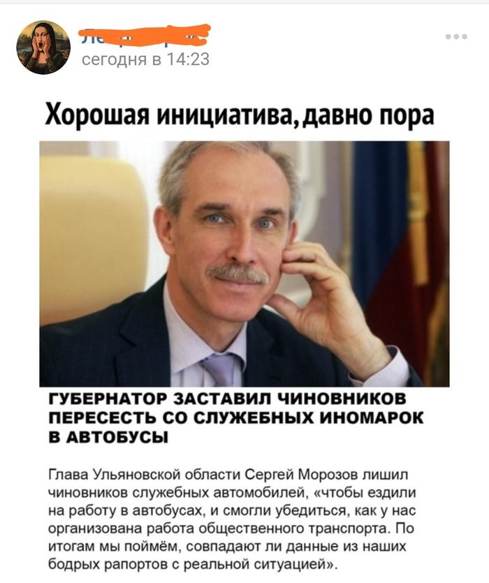 Пиар - наше всё. Журналисты, Ложь, Хайп, Пиар, Губернатор, Политики, Ульяновская область