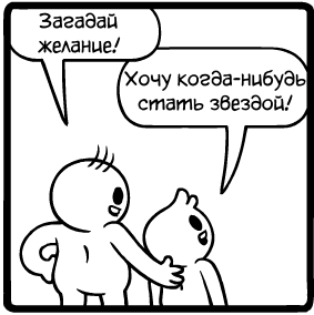 Звезда Комиксы, Перевел сам, Mrlovenstein
