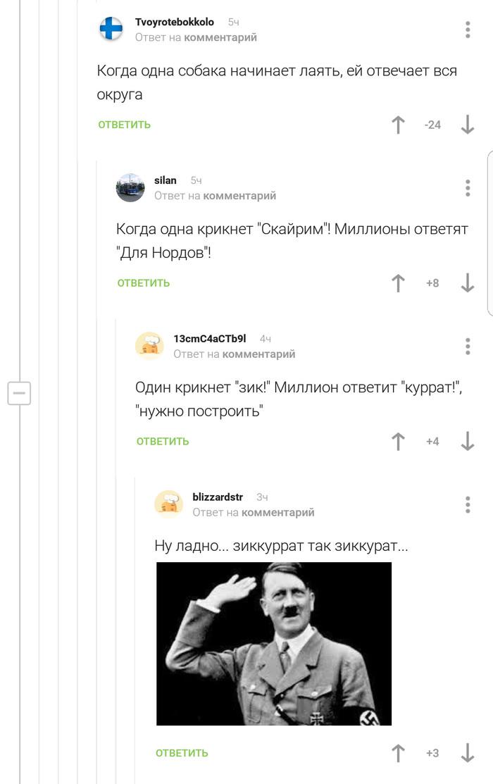 Альтернативное приветствие Комментарии на Пикабу, Комментарии, Адольф Гитлер, Зиккурат, Скриншот
