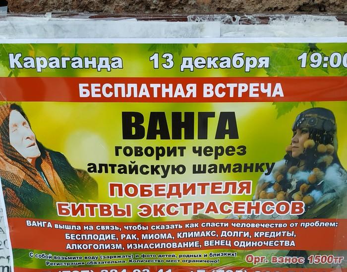 Спасение человечества от изнасилования! Шаман, Ванга, Шарлатаны, Казахстан, Караганда