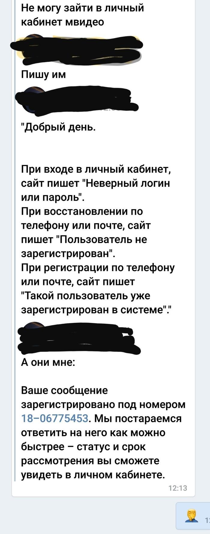 Техподдержка МВидео Техподдержка, Мвидео, Длиннопост