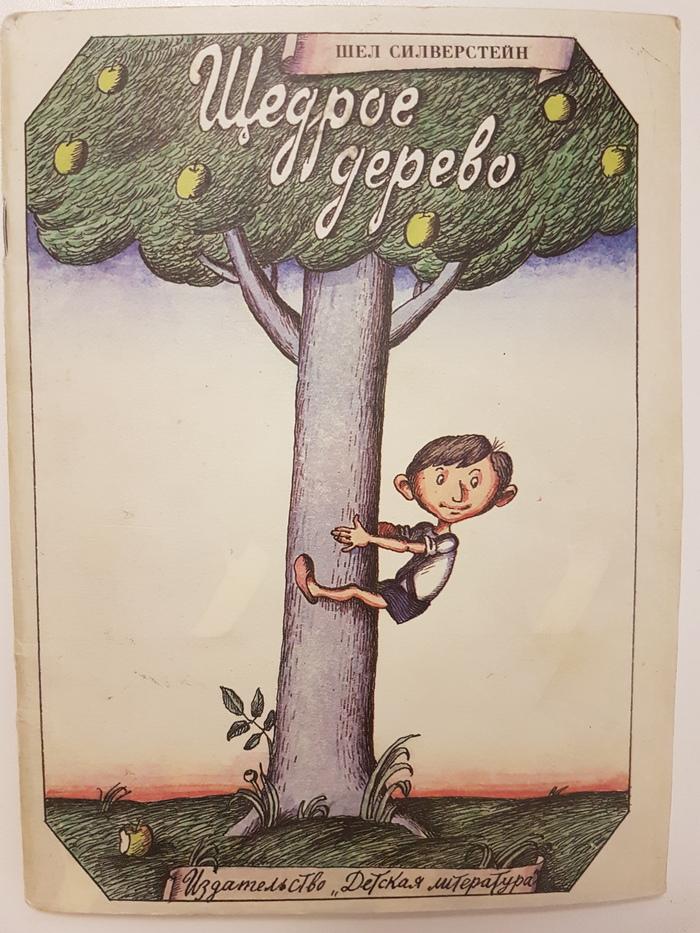Щедрое дерево. Притча, Самопожертвование, Иллюстрации, Детская литература, Книги, Длиннопост