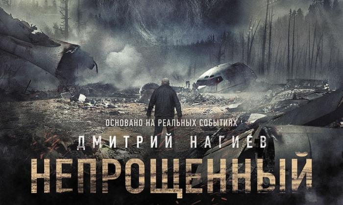 Непрощённый (2018) Россия Отечественное кино, Трагедия, Сарик Андреасян,  Дмитрий Нагиев, 8427423c333