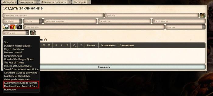 Равника и Морденкайнен Dndsu, Dungeons & Dragons, Сайт, Равника, Морденкайнен, DnD 5