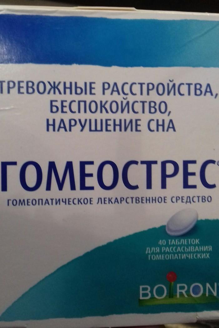 Официальная гомеопатия? Медицина, Лекарства, Вопрос