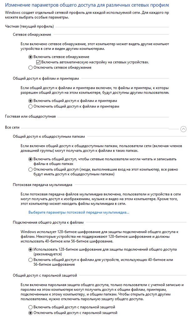 Комп видит не все компы в локальной сети, помогите советом. Windows 10, Компьютерные сети, Локальная сеть, Системное администрирование, Длиннопост, Решено