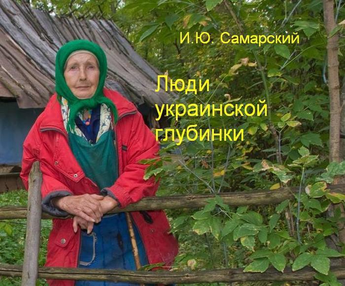 Люди украинской глубинки Украинцы, Украина, Люди, Длиннопост