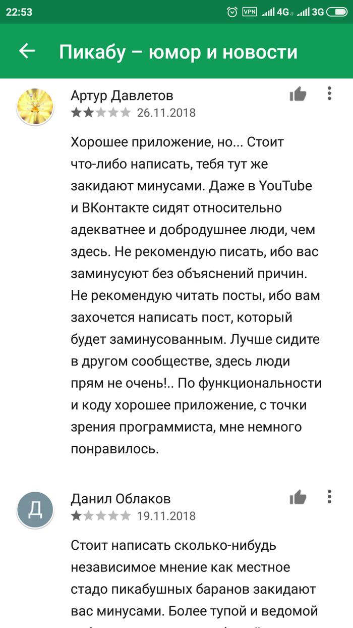 Таки захотелось написать пост и быть заминусованным))) Отзыв, Упоротость, Приложение Пикабу, Длиннопост