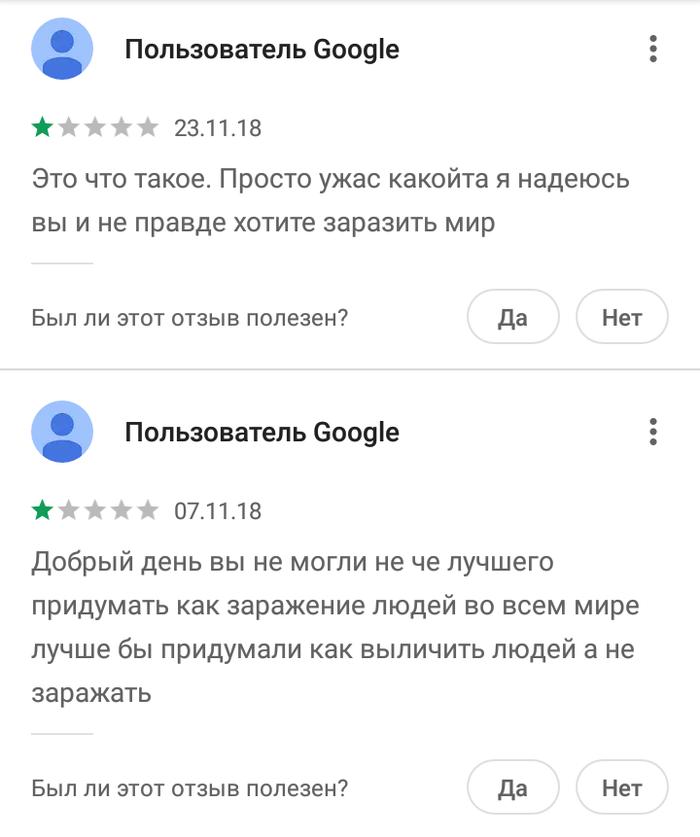 Google Play. Отзывы. Нумбер оне. Google Play, Отзыв, Тривиадор, Эрудит, Не реклама, Длиннопост