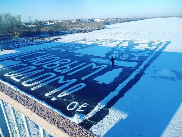 Открытка на льду Зима, Добрые люди, Новый Год, Традиции, Открытка