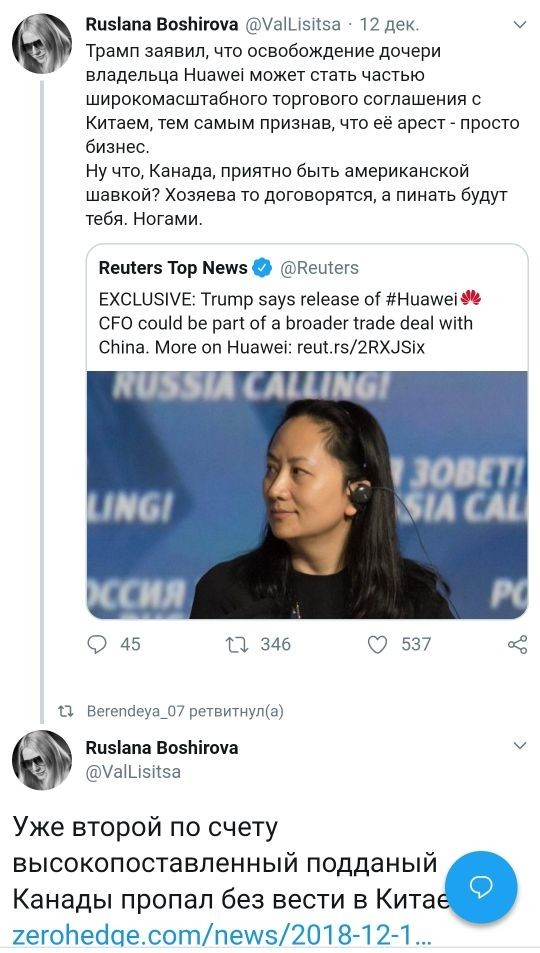 Не новости: Канада-американска шавка, Трамп-похититель, Китай дает сдачу! Канада, Китай, США, Скандал, Новости, Трамп, Скриншот
