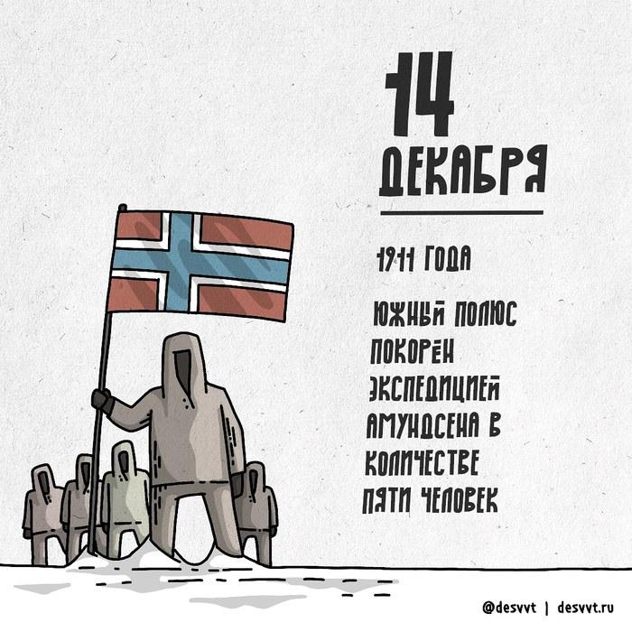 (014/366) 14 декабря состоялось покорение южного полюса Амундсен, Южный полюс, ПроектКалендарь2, Рисунок, Экспедиция, Иллюстрации
