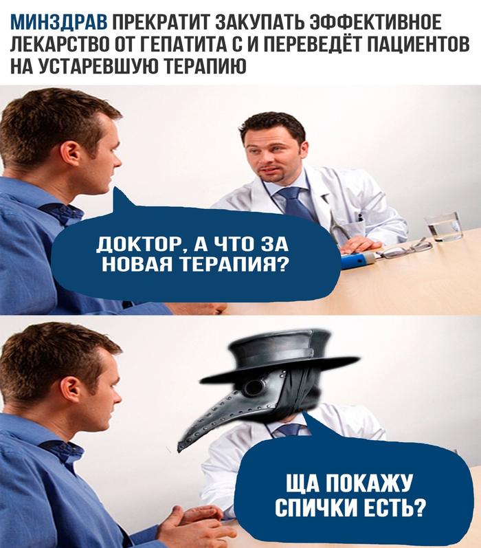 Бесплатная медицина она такая [ФЕЙК] Россия, Медицина, Минздрав