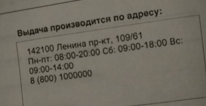 Почта России, телефон на миллион. Почта России, Деньги, Новый Год