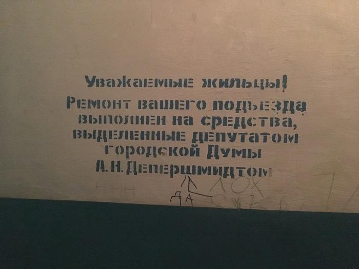 Че творят слуги народа в городе Челябинск