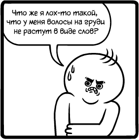 Уход Комиксы, Перевел сам, Mrlovenstein