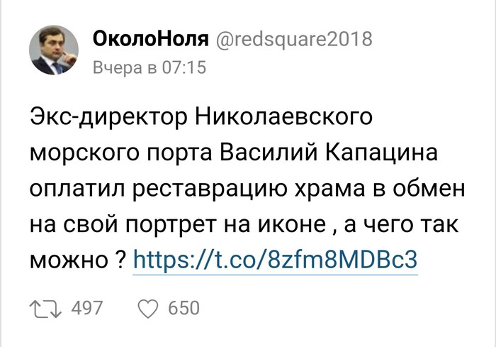 Экс-директор Николаевского морского порта на иконе. Новости, Реставрация, Религия