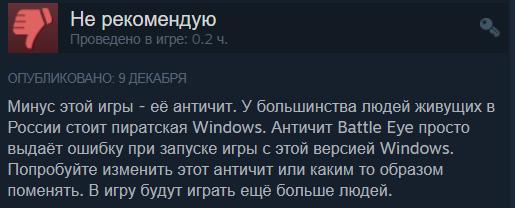 Особенности русских игроков
