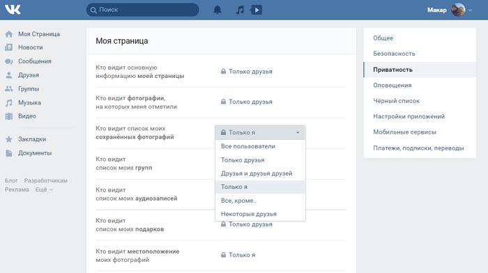(само?)Ирония в вк ВКонтакте, СССР, КГБ, Ирония