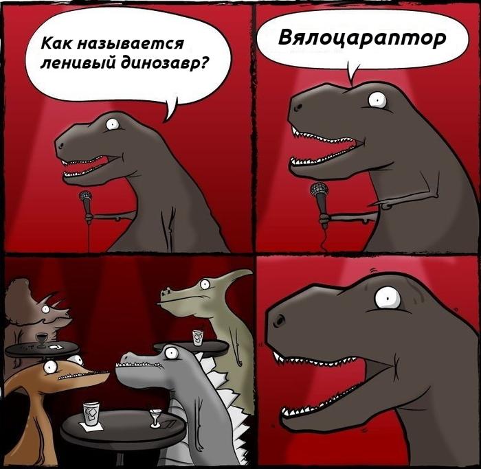 Ленивый динозавр