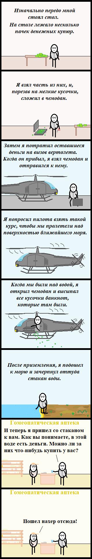 Денежное Длиннопост, Cynicmansion, Комиксы, Гомеопатия