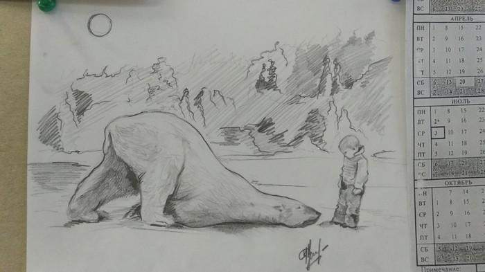 Поиграй со мной... Белый медведь, Мальчик, Рисунок карандашом