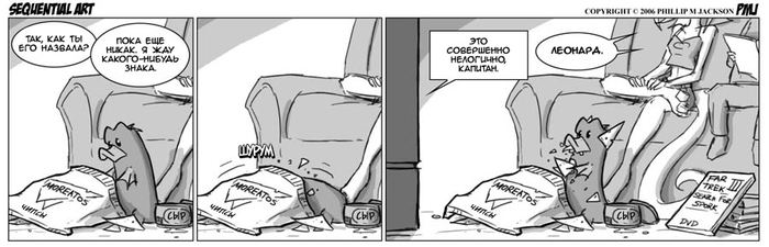 Sequential Art (152 - 160) Фурри, Комиксы, Sequential Art, Лето, Юмор, Jollyjack, Черно-Белое, Длиннопост