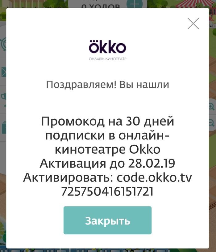 Промокод Okko Промокод, Okko, Кинотеатр