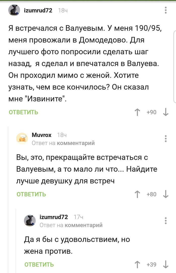 Я бы с удовольствием, но жена против Валуев, Жена, Извинение