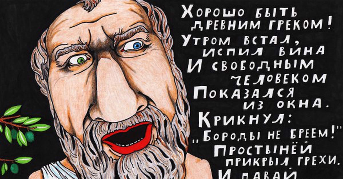 Смешные картинки греков, снов гифка картинки