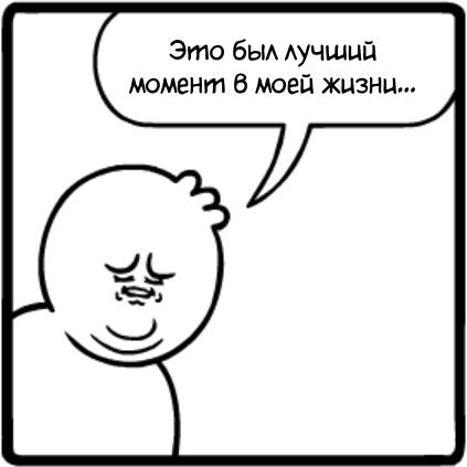 Хорошее Комиксы, Перевел сам, Mrlovenstein