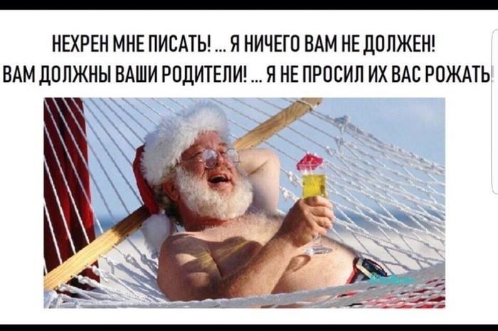 Письмо Деду Морозу) Дед Мороз, Новый Год, Политика, ВКонтакте