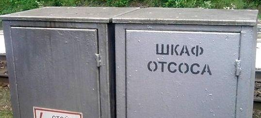 Шкаф Стихи, Вижу рифму, Шкаф