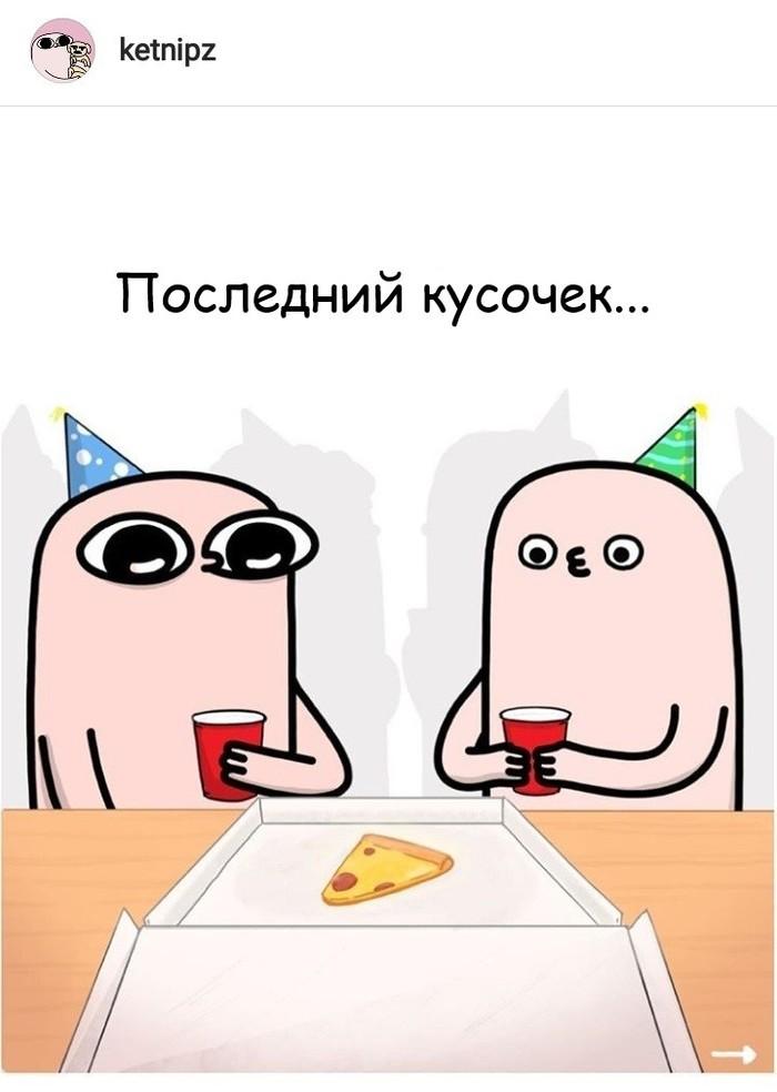 Последний кусочек Комиксы, Длиннопост, Ketnipz