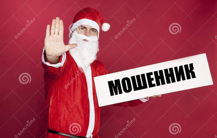 Внимание, Всем отправившим подарки вне АДМ И Миррочки! Без рейтинга, Мошенники, Обман, Тайный Санта