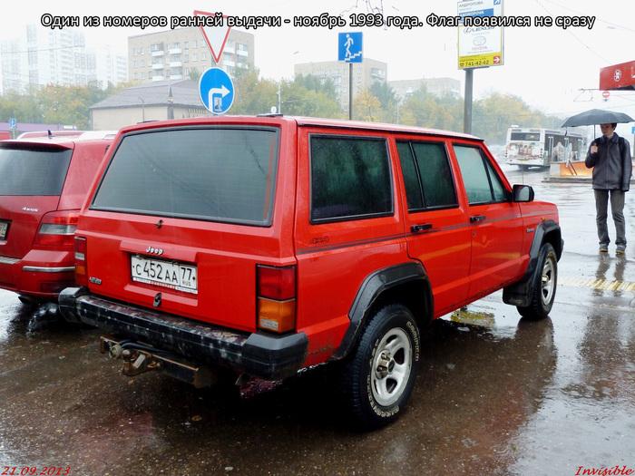 Автомобильные номера в России. Какие и зачем. Автомобильные номера, История, Авто, Машина, 90-е, Длиннопост
