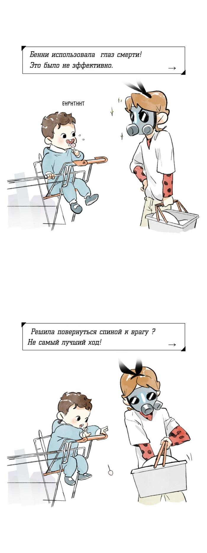 My name is Benny (Ep.42) Sokomin, Mnib, Перевел сам, Комиксы, Длиннопост