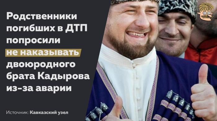 Родственники погибших в ДТП в Чечне попросили не наказывать возможного участника аварии. �м оказался двоюродный брат Кадырова Новости, Россия, Чечня, ДТП, Рамзан Кадыров, Негатив