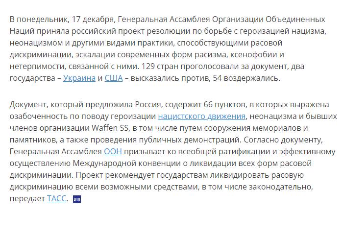 Генеральная Ассамблея ООН приняла резолюцию против нацизма, предложенную Россией Новости, Нацизм, ООН, Политика, Украина, США
