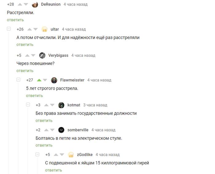 Высшая мера наказания Комментарии на Пикабу, Скриншот, Комментарии