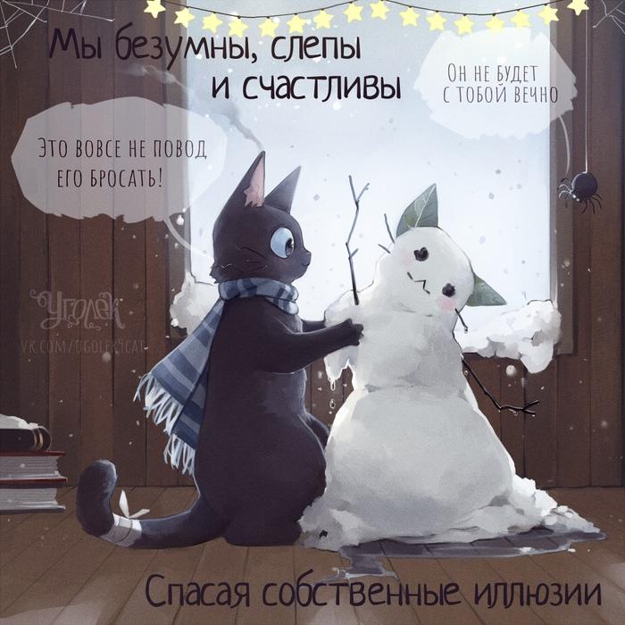 Уголек Уголек, Кот, Снеговик, Паук, Иллюзия, Комиксы, Тщетность бытия