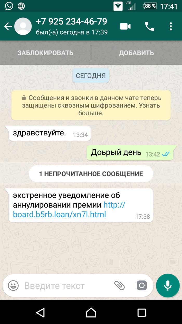 Перед новым годом мошенники активизировались Мошенники, Рассылка