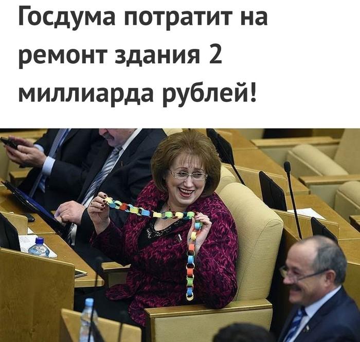 Как же вы зае...ли... Госдума, Вор, Россия, Абсурд, Коррупция