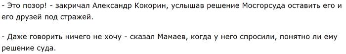 Решение суда Кокорин назвал «позором» Общество, Суд, Футбол, Кокорин, Позор, Московский комсомолец, Москва, Негатив