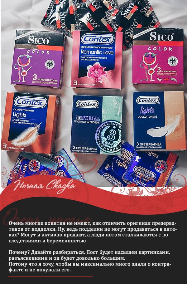 Контрафакт и подделка презервативов. Как отличить? Презерватив, Контрафакт, Безопасность, Удовольствие, Беременность, Мошенники, Длиннопост