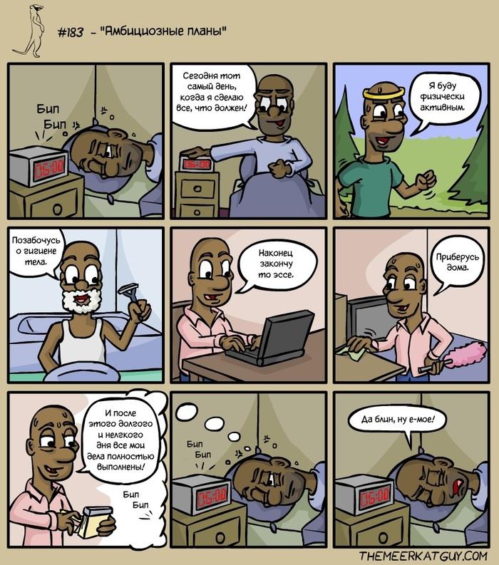 Планы Комиксы, Перевел сам, Themeerkatguy
