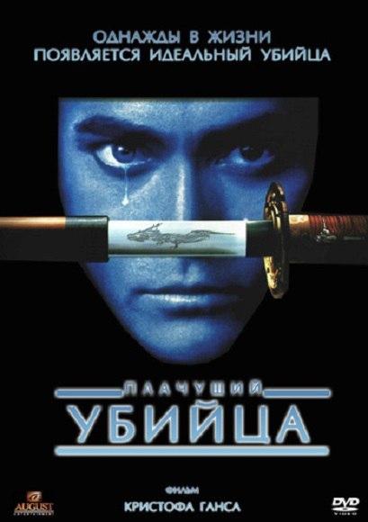 Плачущий убийца (1995) Плачущий убийца, Марк Дакаскос, Манга, Аниме, Экранизация, Видео, Длиннопост
