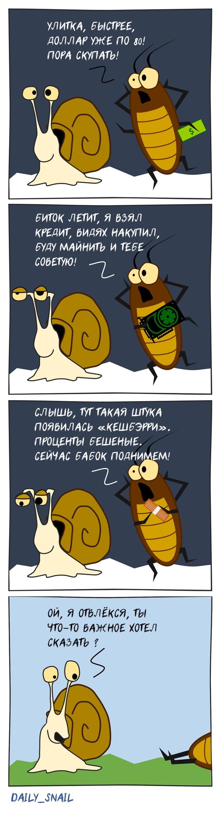 Медленная улитка #1 Улитка, Комиксы, Кешберри, Рубль, Тараканы, Деньги, Длиннопост