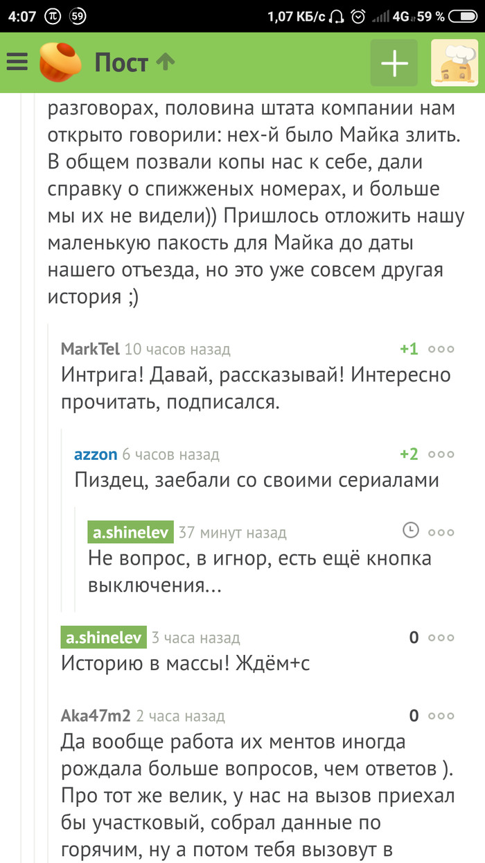 Товарищ a.shinelev Без рейтинга, Комментарии, Пикабу, Длиннопост, Комментарии на Пикабу, Скриншот